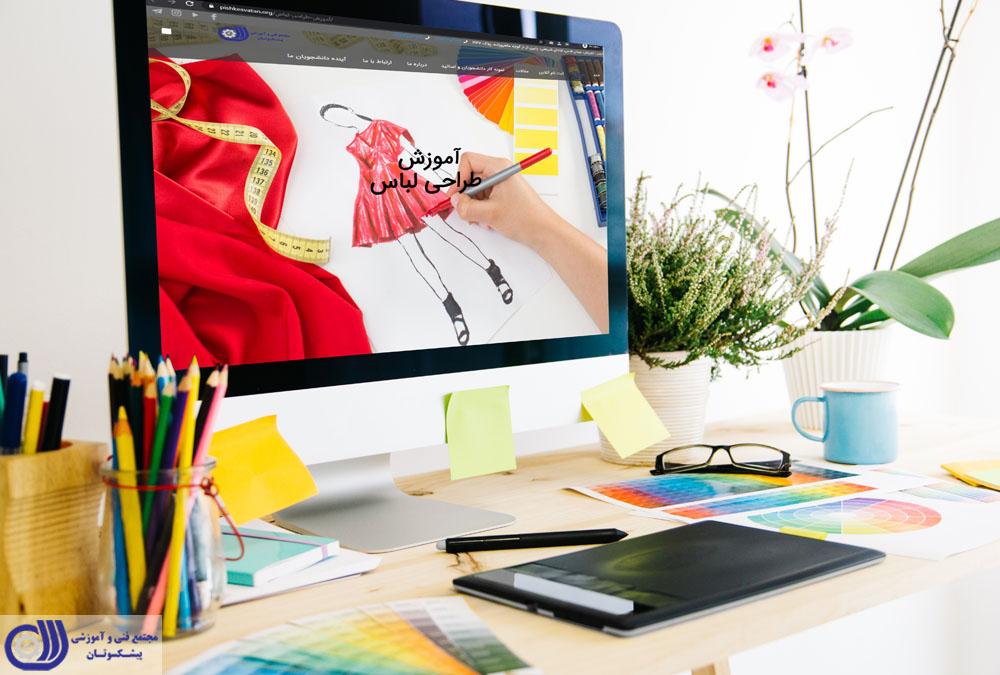 مزایای آموزش طراحی لباس آنلاین - پیشکسوتان