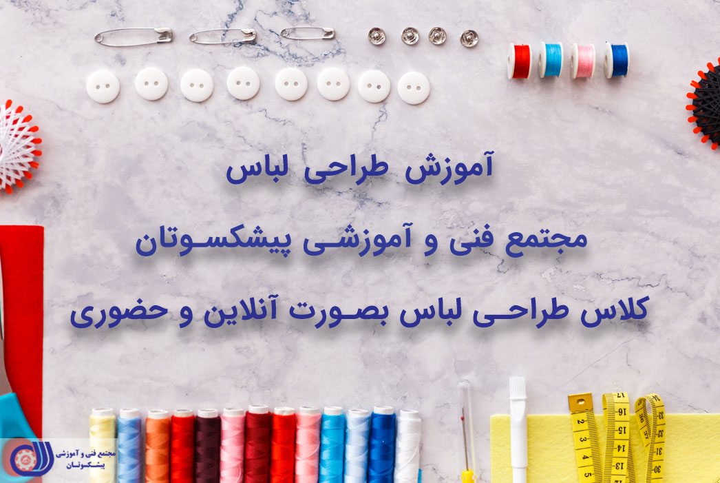 آموزش طراحی لباس مجتمع فنی آموزشی پیشکسوتان